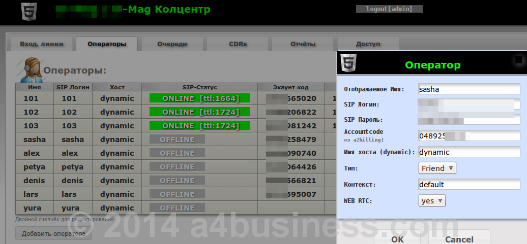 Creating managers' accounts, SIP logins with a2billing account code