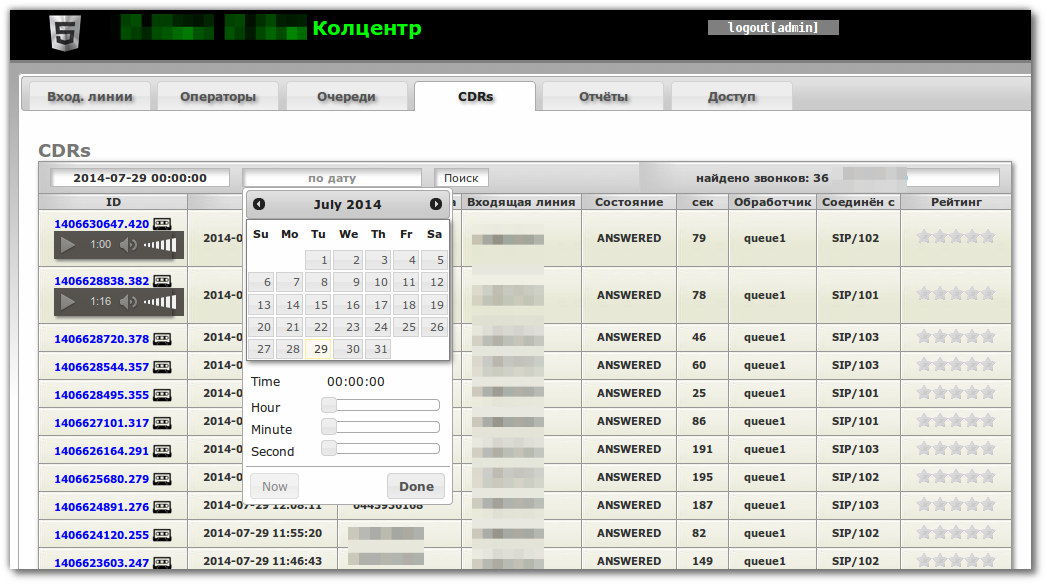 CDR tab, administrator can search call by search string, or by date.